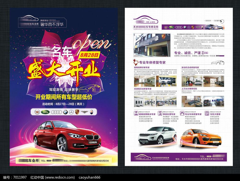 品牌名车4s店盛大开业商业促销dm宣传单图片