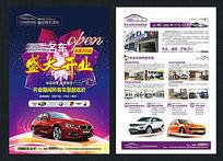 品牌名车4S店盛大开业商业促销DM宣传单