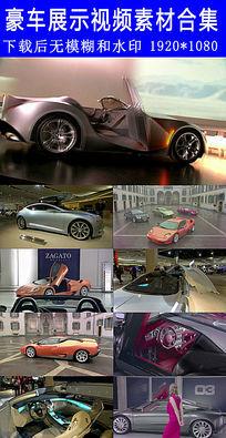 汽车豪车展示高清视频合集车展合集