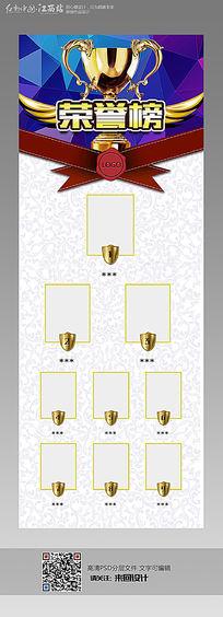 企业荣誉榜设计模板