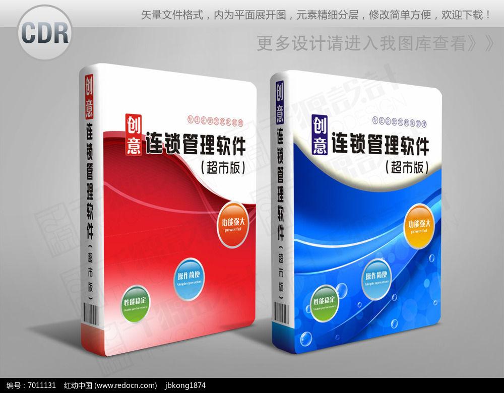 软件光盘包装彩盒设计素材图片