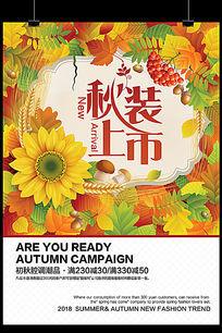 商超秋季新品上市海报