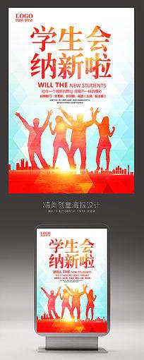 大学社团招新宣传海报图片_大学社团招新宣传海报设计
