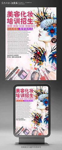 水彩美容化妆培训招生海报设计