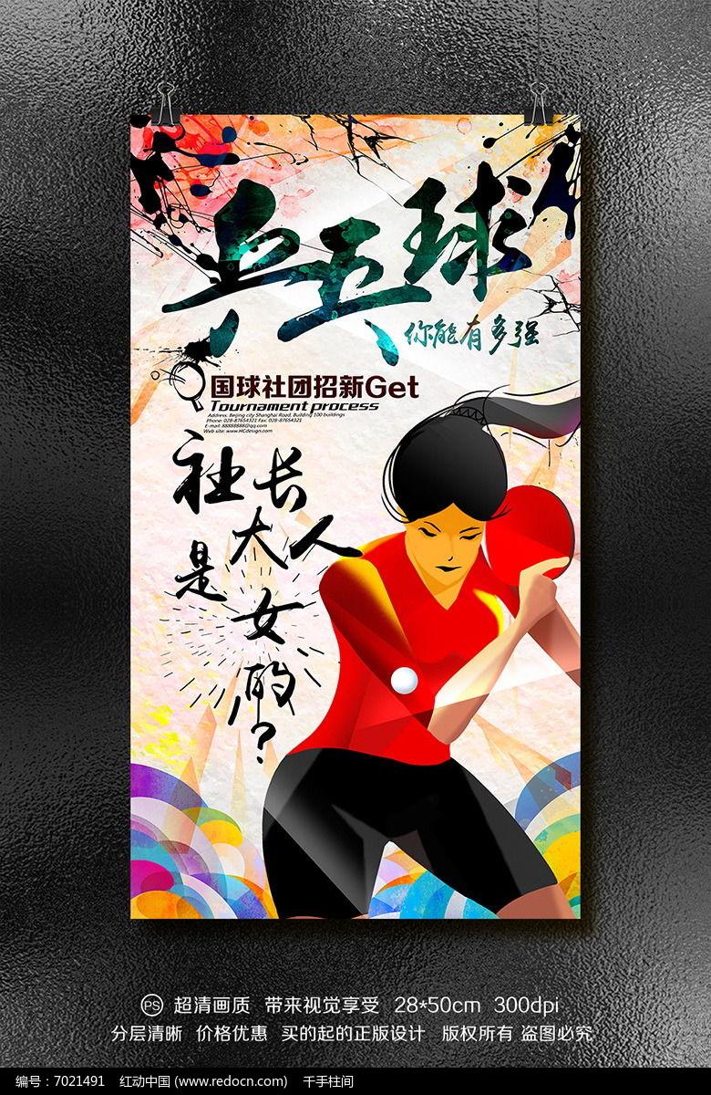 海报 运动海报 水彩手绘校园乒乓球招新海报设计  请您分享: 素材描述图片