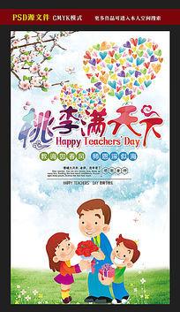 桃李满天下教师节活动海报