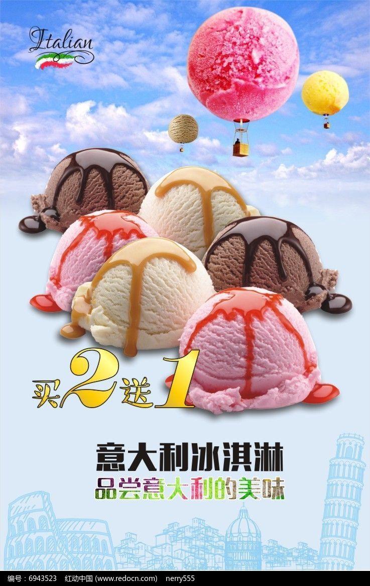 天空背景式意大利冰淇淋海报图片
