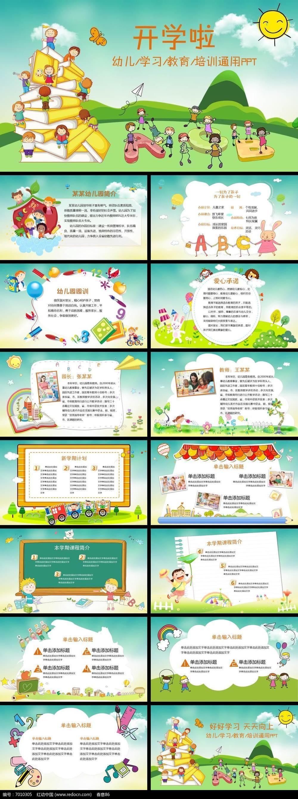 小学幼儿园开学季ppt模板pptx素材下载