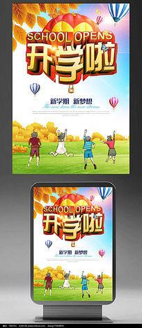 校园开学啦海报设计