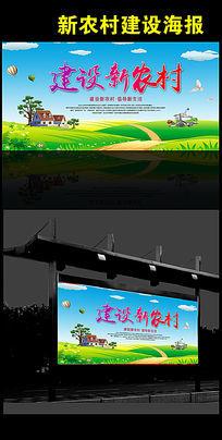 新农村建设精准扶贫海报设计图片下载