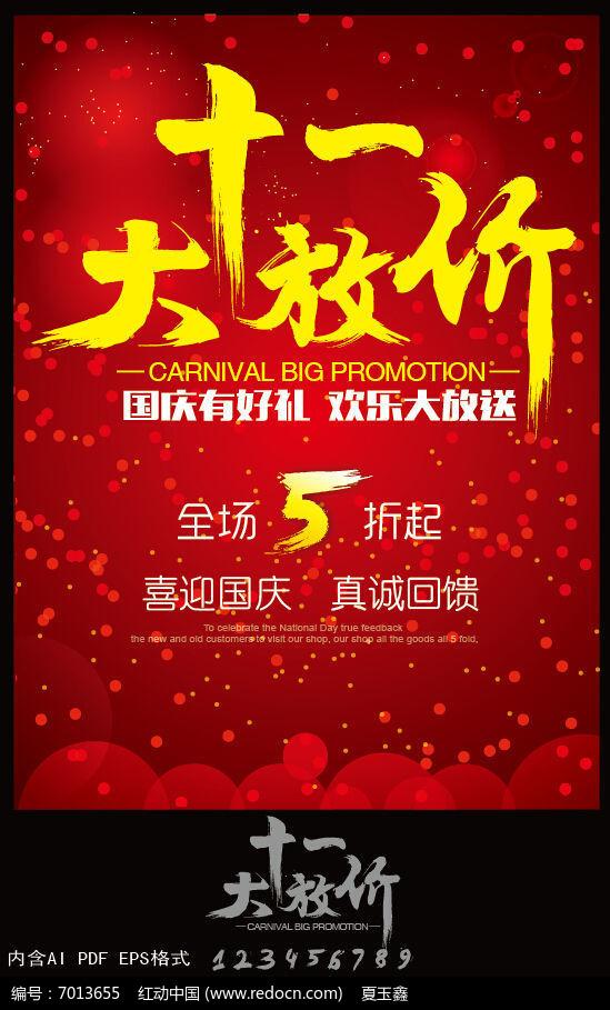 喜迎国庆大放价活动促销海报设计图片图片