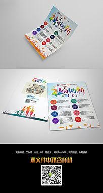 学生会纳新宣传单设计