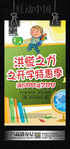 卡通幼儿园开学典礼海报