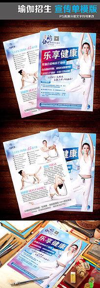 瑜伽招生培训班宣传单模版