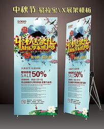 中国风中秋节促销易拉宝设计