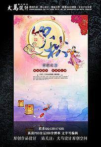 中秋节合家团圆海报设计