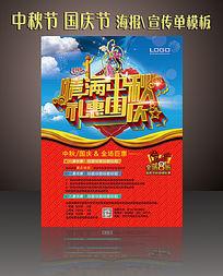 中秋节商场海报