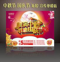 中秋节优惠海报设计