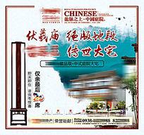 中式房地产户外宣传大牌