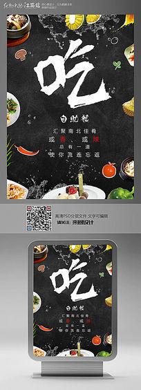 自助餐吃货宣传海报
