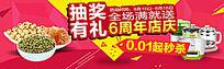 640x200店庆的钻展图
