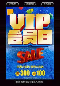 VIP会员日宣传海报设计