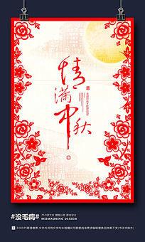 创意剪纸中秋节宣传海报