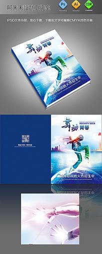 创意街舞班画册封面设计PSD素材