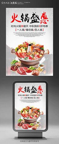 火锅店促销海报设计图片
