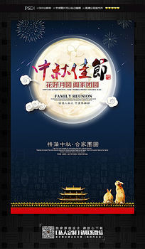 简约大气传统中秋节合家团圆海报