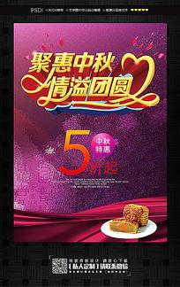 巨惠中秋节合家团圆促销海报