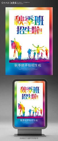 炫酷秋季招生宣传海报设计