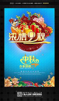 浓情中秋节合家团圆海报设计