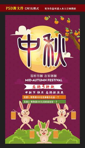 中秋节合家团圆促销海报模板