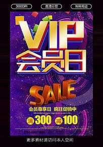 VIP活动会员日宣传海报
