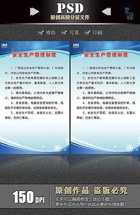 安全生产管理制度牌展板设计