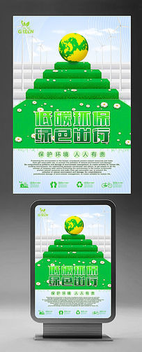 保护环境公益海报