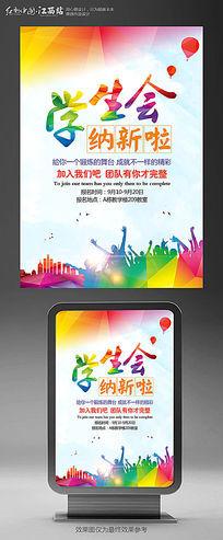 炫彩大学学生会纳新海报设计