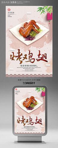 餐馆菜品宣传烤鸡翅海报设计