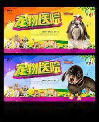 宠物医院海报设计