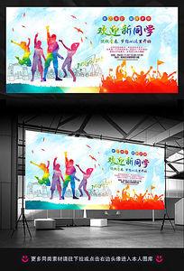 大学开学典礼广告背景设计