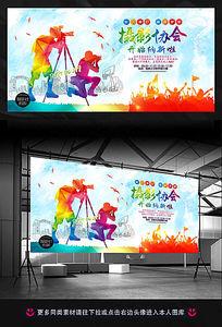 大学摄影比赛广告背景设计