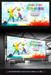 大学网球培训招生海报背景设计