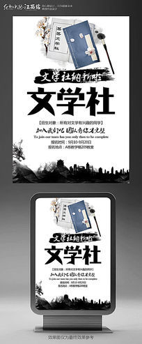 大学文学社招新海报设计