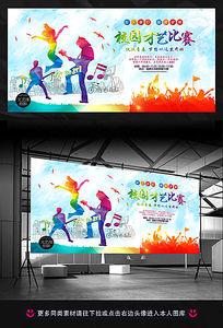 大学校园才艺比赛广告背景设计