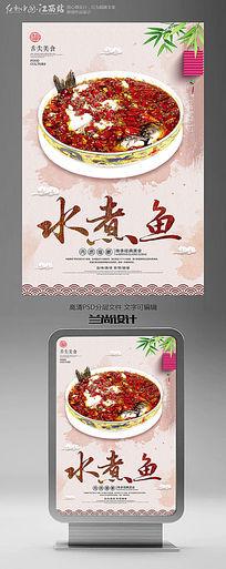 饭店香辣水煮鱼菜品推广促销海报设计