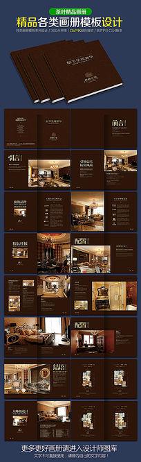 房地产楼书画册设计