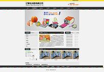 广告公司网站模板PSD