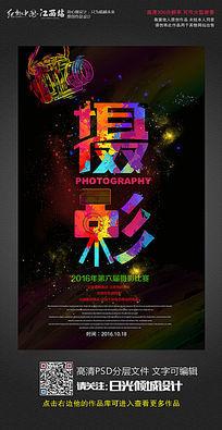 黑色炫彩摄影展摄影比赛宣传海报设计