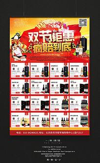 红色大气红酒双节钜惠疯赔到底宣传海报设计PSD